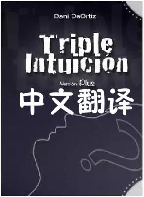 【中文翻译】三重感知巴格拉斯效果Triple_Intuicion_by_Dani_DaOrt